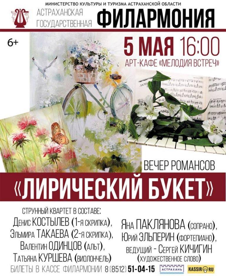 В Астраханской филармонии проходят вечера романсов