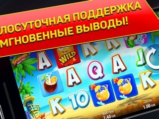 Игровые автоматы для всех желающих - присоединяйтесь к игре