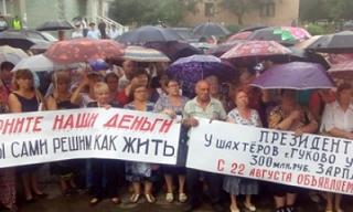 Жители Гуково высказали недовольства на митинге, организованном КПРФ