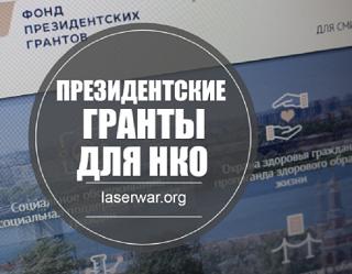 В конкурсе на получение президентского гранта участвовали некоммерческие организации Калмыкии