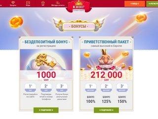Онлайн-казино Слотокинг - все, что нужно для того, чтобы показать игровой результат