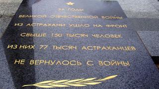 Дополнительную мемориальную доску с новыми пятью именами добавят к обелиску в Астрахани
