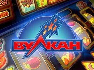 Онлайн-казино Вулкан – удачный старт