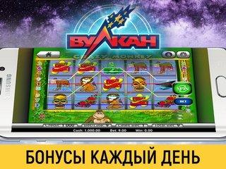 игровые автоматы Вулкан казино