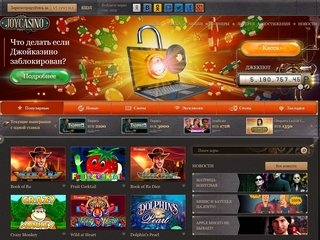 Азартные игры в клубе Джойказино