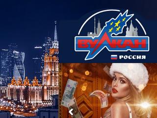 Казино Вулкан Россия для всех видов развлечений
