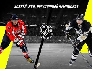 БК Париматч: заработок на ставках на хоккей