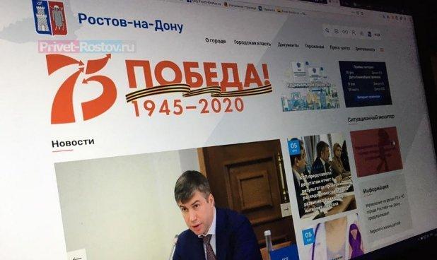 Сайт администрации Ростова работает без лицензии