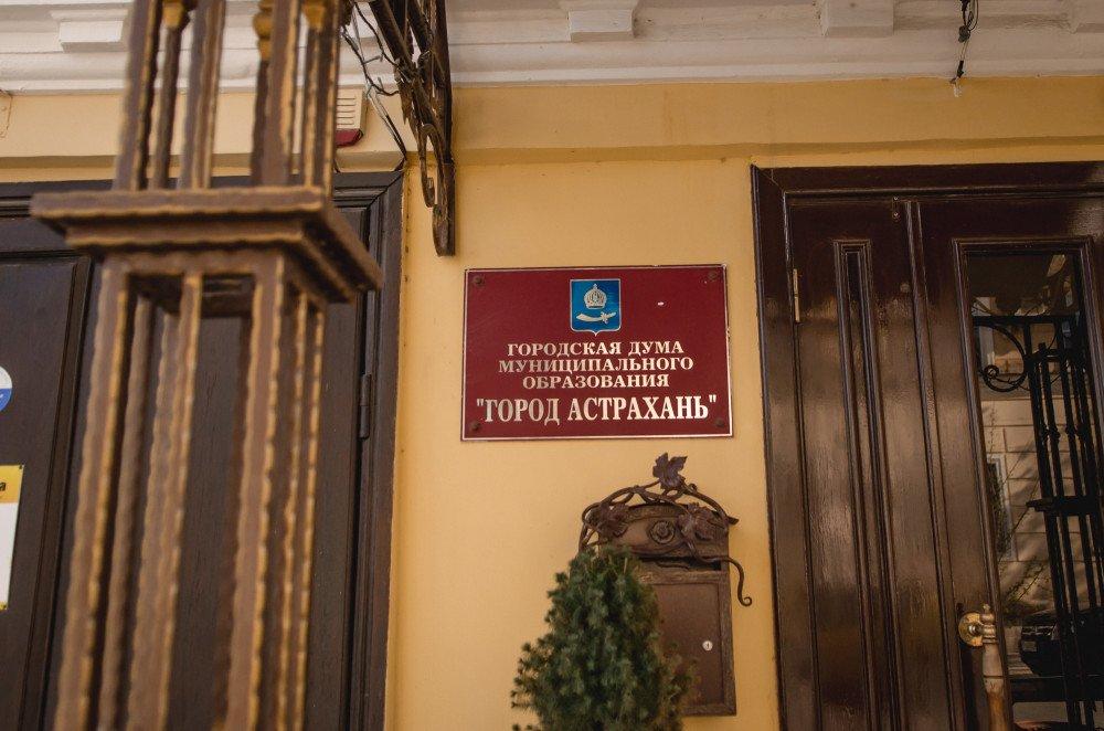 Дума Астрахани на внеочередном заседании рассмотрит отставку А. Губановой