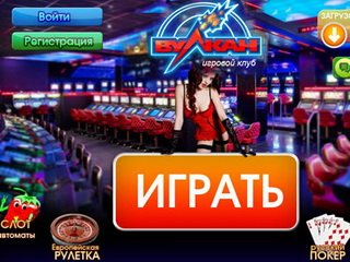 Казино Вулкан – игра в слоты на onlinevulkanklub.com, не выходя из дома