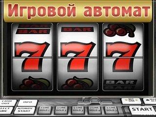 Где лучше скачать версию Вулкан 24 онлайн казино