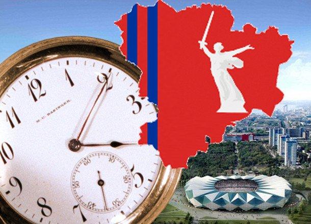 Волгоградская область вернется к московскому времени