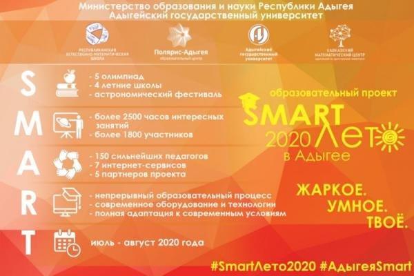 Адыгее стартовал летний образовательный проект SMART-лето 2020