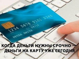 Выбираем самый быстрый кредит на карту под выгодный процент