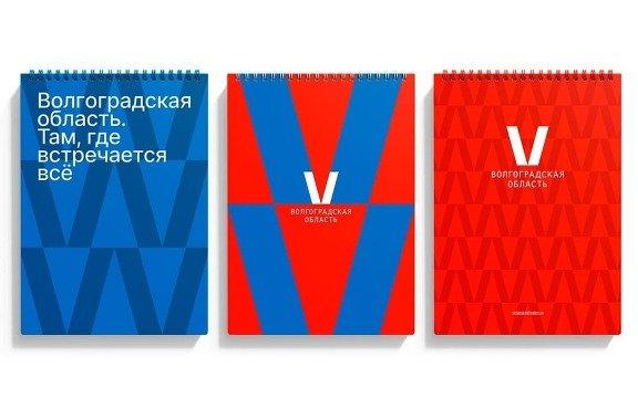 В Волгоградской области утвердили бренд региона