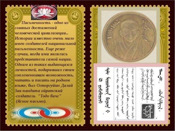 Калмыкия отметила День национальной письменности