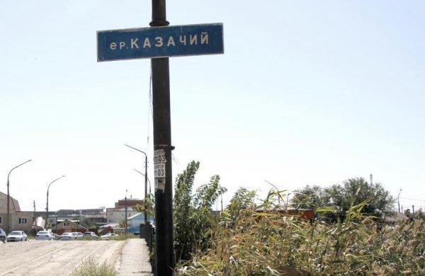 Астраханцы решили судьбу ерика Казачий