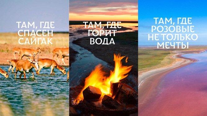 Туркластер «Черные земли» поспособствует развитию экотуризма в Калмыкии