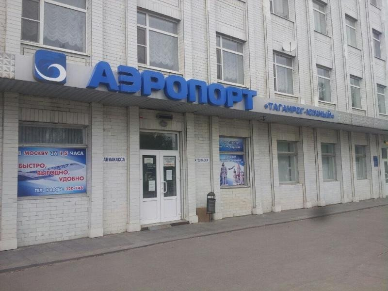 Аэродром в Таганроге реконструирует челябинский завод