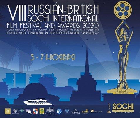 Международный кинофестиваль SIFFA 2020 открылся в Сочи