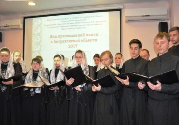 Дни православной книги пройдут в Астрахани