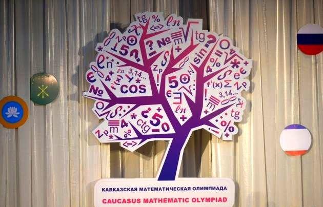 Шестая Кавказская математическая олимпиада стартовала в Майкопе