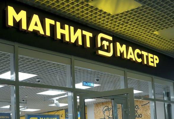 «Магнит» открывает первые магазины промтоваров «Магнит Мастер»