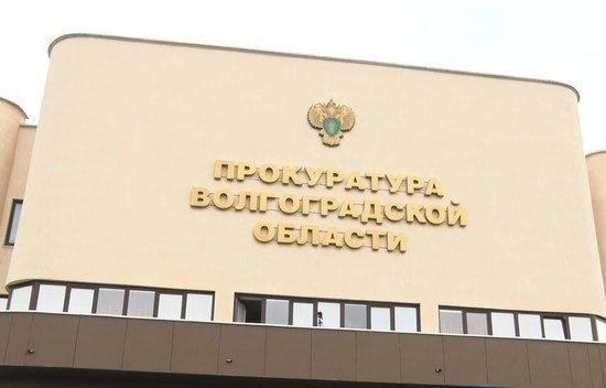 В Волгограде прокуратура проверила обстоятельства ДТП на Ставрополье