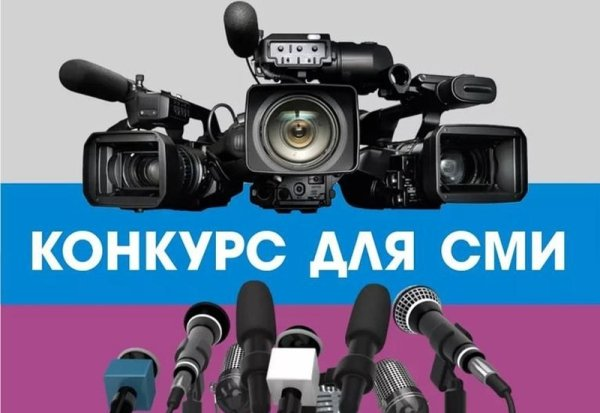 Стартовал журналистский конкурс Минприроды РК