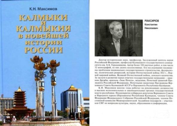 В Калмыкии отметили день республики