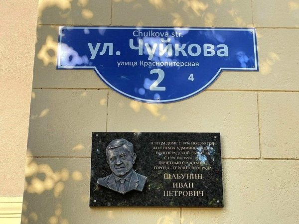 В Волгограде увековечили память народного губернатора